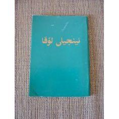 Kurdish Sorani Gospel of Luke (Book From the Bible) $14.99