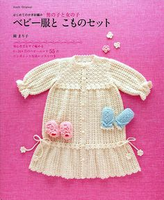 Japanese crocheted baby clothes boys and girls by Craftebook, $5.00