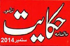 Read OR Download Free Urdu Hikayat Magazine for September 2014, in the following edition you will read Apney Apney Mufaad Ka Khail by Afzaal mazhar Anjum, Been Bajao by Abdal Baila, Sazshi Theory by M. Afzal Rehmani, Azdawaji Zindgi by K H Ahmed, Mughlani Begum by M Rafiq Dogar, Israel VS Ummat Muslima,
