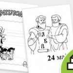 УЧИЛИЩЕ – картинки за оцветяване  some good pages for Cyril and Methodius and day of the alphabet.