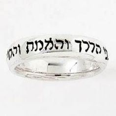 "Ring with inscription of: ""I am my beloved's, my beloved is mine"" in Hebrew."