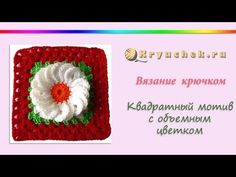 Связанный крючком квадратный мотив с цветком (Crocheted square with a flower motif)