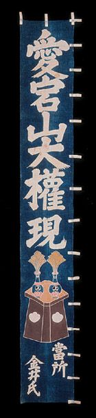 "Nobori, Matsuri (Festival) Banner. Cotton, Tsutsugaki Freehand Resist, Painted Pigment. Kyoto or Tokyo, Japan.  Meiji or Taisho Period, 19th/early 20th Century. 182"" x 28""."