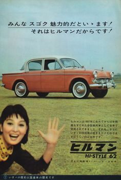 1962 advert for the Isuzu Motors auto Hillman