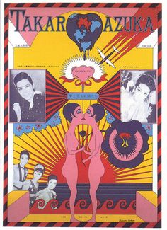 Tadanori Yokoo poster, the dream merchant fairies (1965)