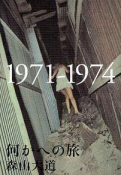 Daido Moriyama - Magazine Work 1971-1974