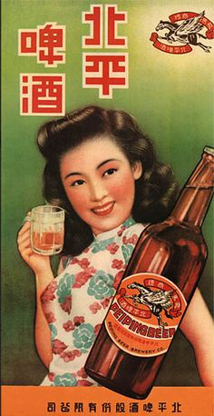 1930's Chinese beer ad. Chinese beer in New Zealand - http://www.beerz.co.nz/ #Chinese #beer #nzbeer #newzealand
