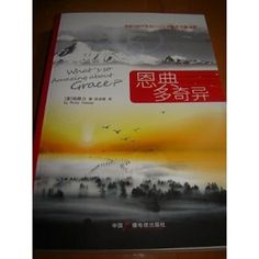 What's So Amazing Grace Chinese Version / 2010 Print / 880 X 1230 / 263 Pages / Paper Back