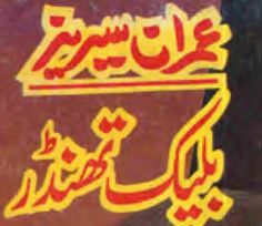 Read Online or Download free Urdu Imran Series Black Thunder by Mazhar Kaleem M.A, Black Thunder is an international organization which is using many new laser and genetic weapons and many chemical weapons also being used by them to destroy any nation and country, even all agents of this organization are much dangerous and active, and one of them become to damage Imran and to destroy Pakasia country, how Imran fought to save his country? to know