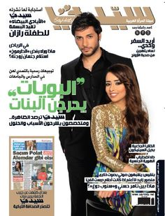 Balkees & Mansour al Zayed on the Front Cover of Sayidaty Magazine 1625