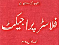 Flaster Project is 200th novel by Mazhar Kaleem M.A, in start of this novel he said, he was very happy when he completed this novel and was ready to be published by Publisher Yousef Brothers, he said many many thanks for Yousef Brothers who make his novels very pretty by visionary and create its great portraits for readers, This novel Flaster Project contains 2 parts, you may read full parts in following book showing below,