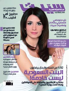 The Turkish Star Nour on the Front Cover of Sayidaty Magazine 1628