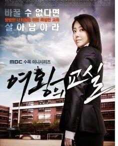 Nữ Hoàng Lớp Học - HTV3