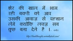 Hindi Thoughts: In Loin's skin rushes a goat (Hindi Thought by Kabir) शेर की खाल में भाग रही बकरी