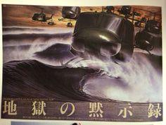 """1979 Japanese movie"