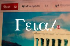 Γεια! Pinterest now speaks Greek , via the Official Pinterest Blog