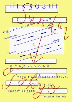 571-0: 東京に引っ越すことになりました。 design: Yutaka Satoh