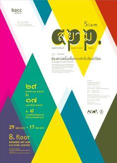 """นิทรรศการ """"สยามแอพ""""  วันที่ : 29 พฤศจิกายน - 17 กุมภาพันธ์ 2556  สถานที่: ห้องนิทรรศการหลัก ชั้น 8  bacc exhibition  นิทรรศการ """"สยามแอพ""""  Siam Application / Appreciate / Apply  ช่องทางหนึ่งเพื่อการเข้าถึงศิลปะไทย"""