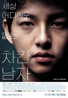 Nice Guy aka Innocent Man. I watched the first two episodes, and I'm hooked already!  #drama #korean