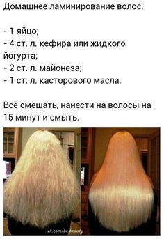 Ламинацию волос в домашних условиях