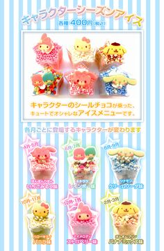 Catch Cinnamoroll dessert at Sanrio Puroland in Aug-Sep 2014! ^o^