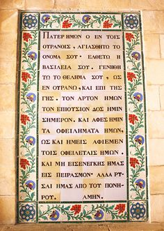 Lord's Prayer in Greek - Church of the Pater Noster