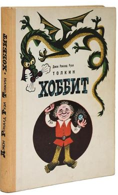 Celebrate 75 years of Middle-earth. The Hobbit was published on 21 September 1937 - here we see the Russian edition from 1976.