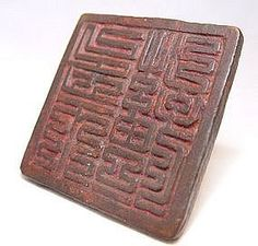 Large Chinese imperial seal chop, Yuan Dynasty -1279-1368 AD.