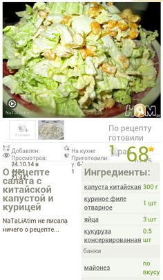 Рецепт салат пекин в