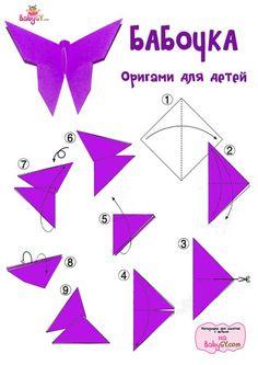 Как оригами для детей