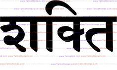 Tattoo-Sanskrit-POWER-STRENGTH