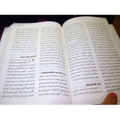 Kurdish New Testament (Sorani)  $59.99