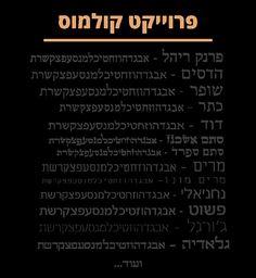 רשימת פונטים חינמיים בעברית