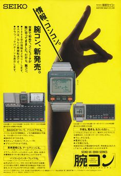 """An early version of an """"iWatch"""": a 1984 ad for the Seiko UC-2000 series computer system"""
