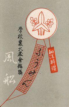 japanese matchbox label via flickr