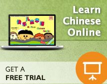Learn Chinese Online ( for kids)