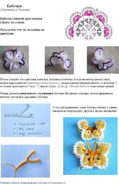 Crochet 3D Butterfly