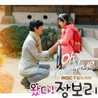 Come! Jang Bo Ri OST Part. 9 | 왔다!  장보리 OST Part. 9 - Ost / Soundtrack, available for download at ymbulletin.blogspot.com
