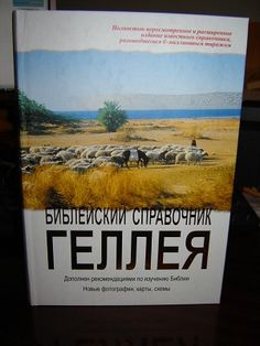 Halley's Bible Handbook in Russian / New Edition / Russian Language Edition