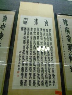 History Of Design Ch 2 Chinese Seal Script On