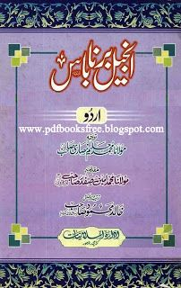 Injeel Barnabas in Urdu | Free Pdf Books