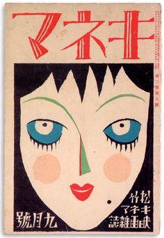 Japanese magazine cover, 1924  Source: 50 Watts
