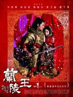 A prophecy foretold that victory goes to the one who has the priestess' blessing. Yang Xue Wu, the last priestess of her clan, unwittingly embroiled in a war between Northern Qi and Northern Zhou. Although she foresees the tragic fate of Lan Ling Wang, the general of Northern Qi, she nonetheless falls in love with him and helps him win the war against Yuwen Yong, the king of Northern Zhou. But destiny can not be altered.