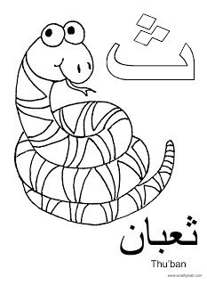 Tha is for Thu'ban - free Arabic printable coloring pages