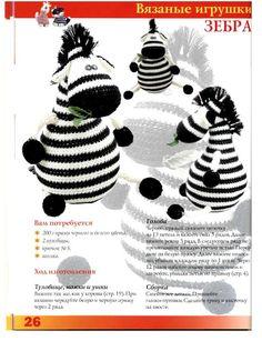 zebra in Russian