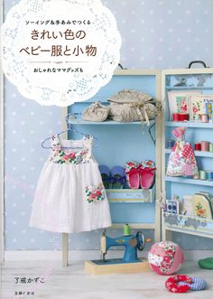 Pretty Color of Baby Goods Japanese Craft Book by PinkNelie