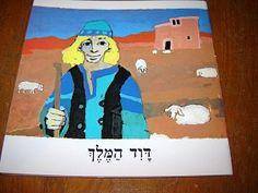 Hebrew Children's Bible Booklet / King David / Hebrew Language