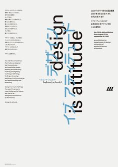 helmut schmid design attitude ddd gallery
