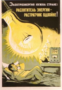 The country needs electricity. Those who waste it, are double wasters! 1941.