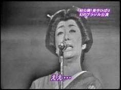 美空ひばり 関東春雨傘  ブラジル公演  Misora Hibari